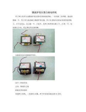 微波炉变压器自制电焊机