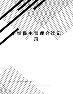 班组民主管理会议记录