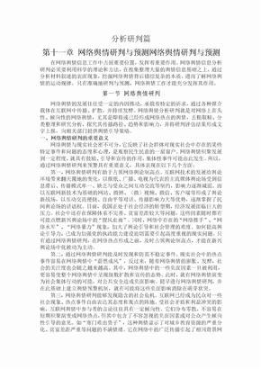 分析研判篇第十一章网络舆情研判与预测