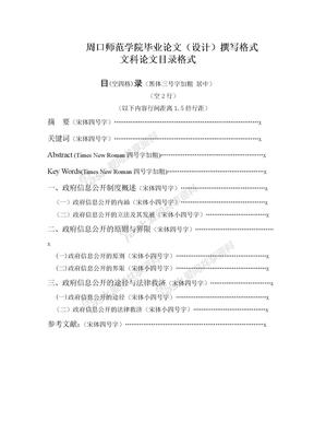 毕业论文(设计)格式