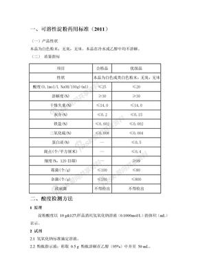 可溶性淀粉药用标准(2011)