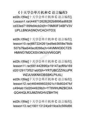郭天祥十天征服单片机下载地址