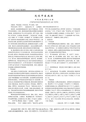 中医药信息-中医戒酒的方法