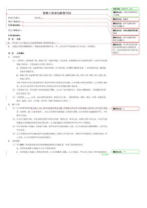 装修工程框架合同