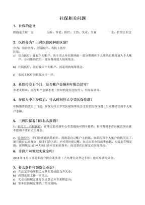 关于广东社保问题