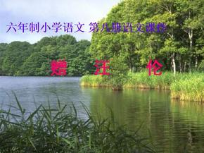 【冀教版】语文二年级上册:《赠汪伦》课件1