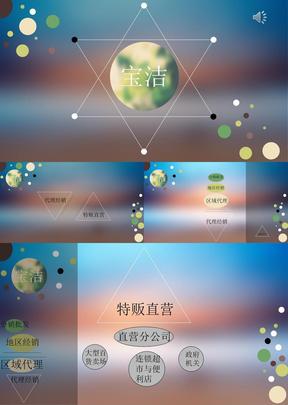 宝洁iOS风格动感音乐酷炫动画新年计划述职报告销售报告ppt模板