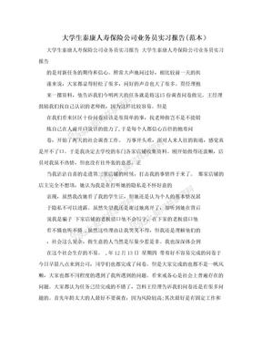 大学生泰康人寿保险公司业务员实习报告(范本)