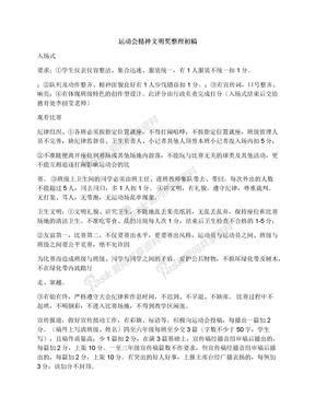 运动会精神文明奖整理初稿