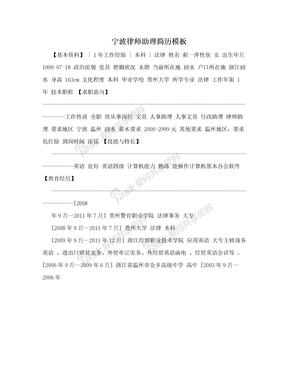 宁波律师助理简历模板