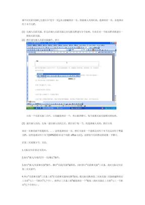 论文页眉页脚页码设置.txt