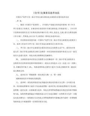 [分享]支部委员选举办法