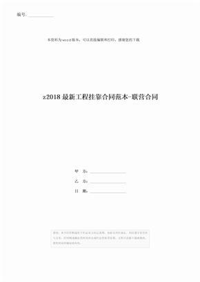 工程挂靠合同范本-联营合同