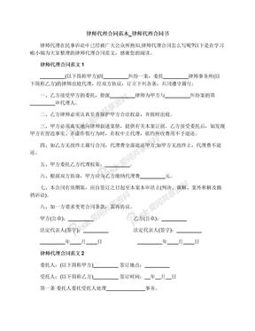 律师代理合同范本_律师代理合同书