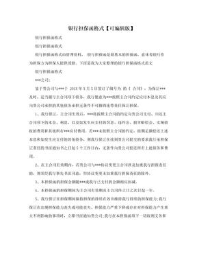 银行担保函格式【可编辑版】
