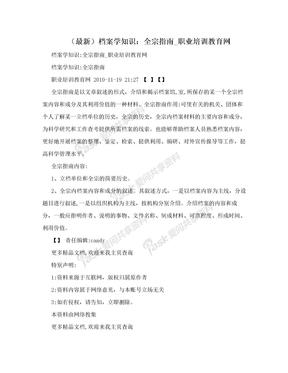 (最新)档案学知识:全宗指南_职业培训教育网