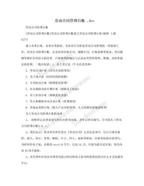 劳动合同管理台账 .doc