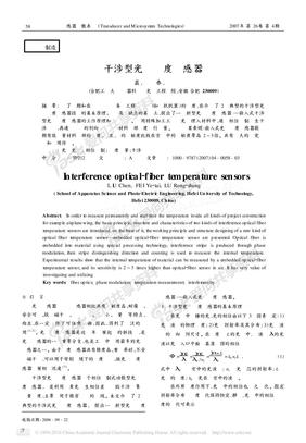 干涉型光纤温度传感器