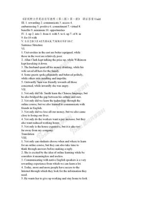《新视野大学英语读写教程(第二版)第一册》_课后答案