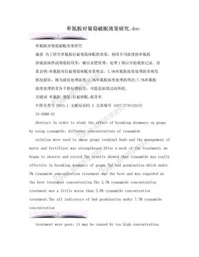 单氰胺对葡萄破眠效果研究.doc