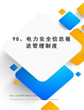 98、电力安全信息报送管理制度