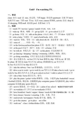 七年级下册英语人教版第五课