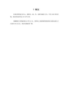 观音桥商圈调研