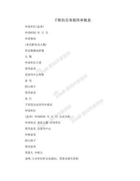 千阳县公务接待审批表