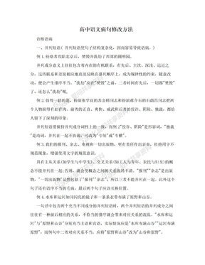 高中语文病句修改方法