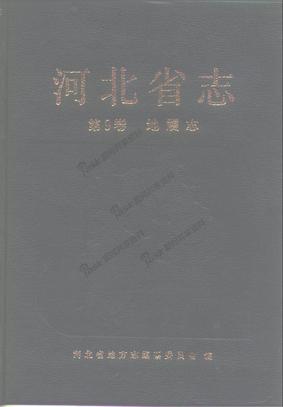 河北省志 第9卷 地震志