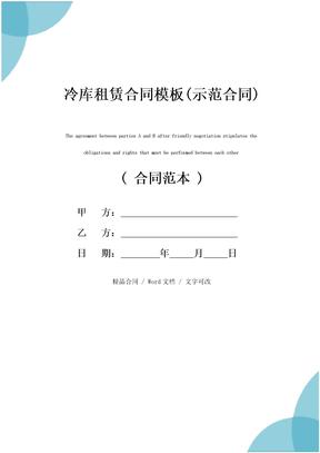 冷库租赁合同模板(示范合同)