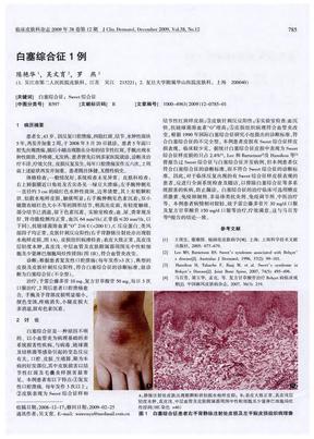 白塞综合征1例