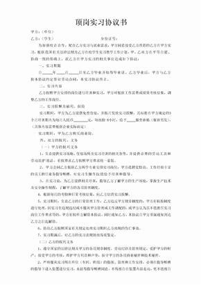 实习生顶岗实习协议模板.doc