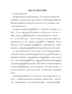 [精品]高中数学评课稿