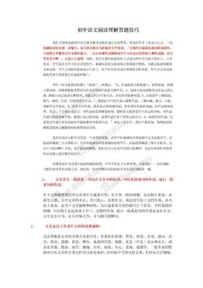 初中语文阅读技巧