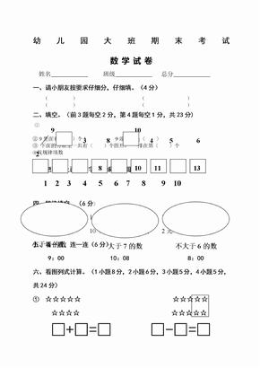 幼儿园大班期末数学试卷精编范文.docx
