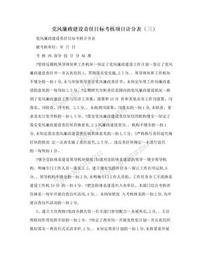 党风廉政建设责任目标考核项目计分表(三)