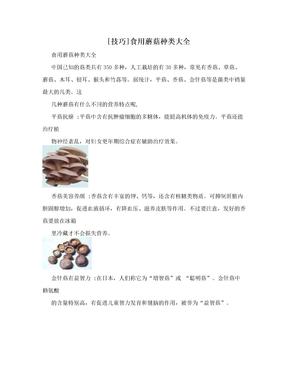 [技巧]食用蘑菇种类大全