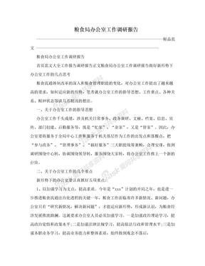 粮食局办公室工作调研报告