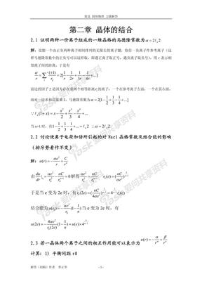 黄昆固体物理解答第二章