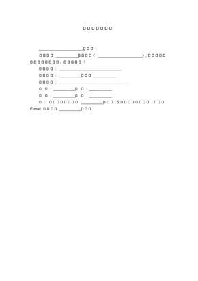 投标确认函格式