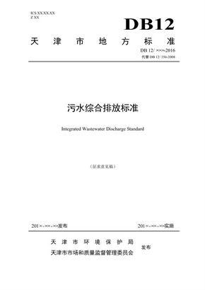 天津市污水综合排放标准(征求意见稿)