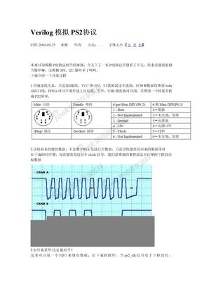 Verilog模拟PS2协议