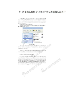 WIN7摄像头软件XP和WIN7笔记本摄像头怎么开