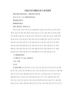 [优质文档]钢筋长度与重量换算