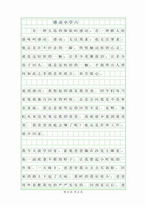 2019年感动小学六年级作文