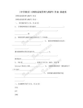 [中学教育]《网络系统管理与维护》作业-郭建勇
