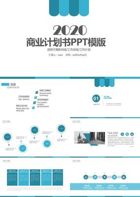 商业计划书创业计划书项目融资ppt模板 17