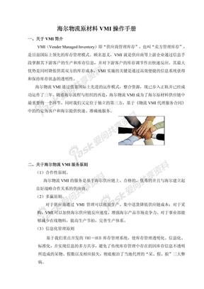 海尔物流VMI业务简介