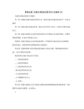 【精品】交通行政执法检查行为规范28